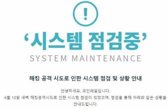 El exchange Coinrail sufre un hackeo donde le han robado más de 40 millones en criptomonedas