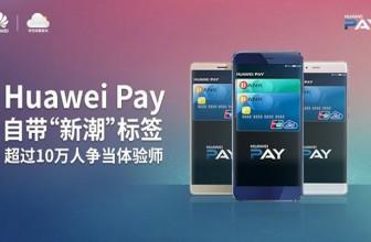 Huawei Pay podría llegar a Europa