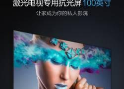 Xiaomi saca a la venta un televisor de 100 pulgadas por 1000 euros